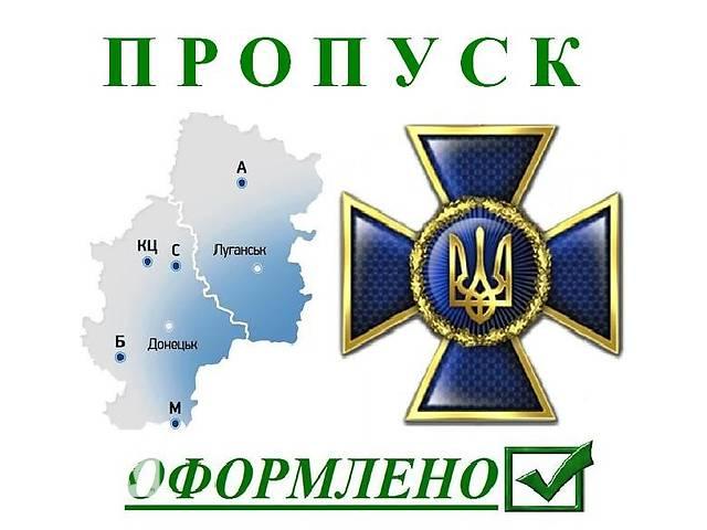 купить бу Электронный пропуск в Донецкой области