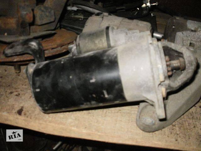 Электрооборудование двигателя Стартер/бендикс/щетки Легковой Opel Vectra C 2004- объявление о продаже  в Нововолынске