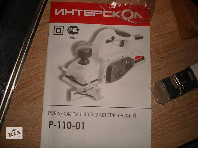 продам Електрорубанок Интерскол Р-110-01 бу в Киеве