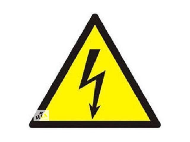 купить бу Электрик Борщаговка  в Украине