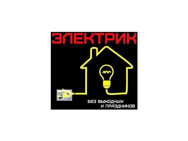 купить бу Электрик! Электромонтажные работы! в Харькове