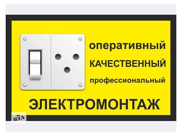 купить бу Электрик.Электромонтажные работы в Киеве