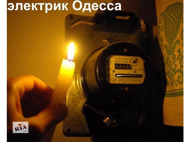 электрик одесса.электромонтаж- объявление о продаже  в Одессе