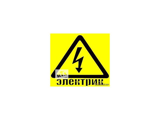 купить бу Электрики с опытом  в Украине