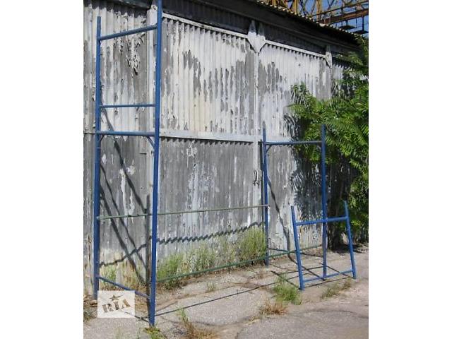 бу Элементы строительных лесов (Распродажа) в Хмельницком