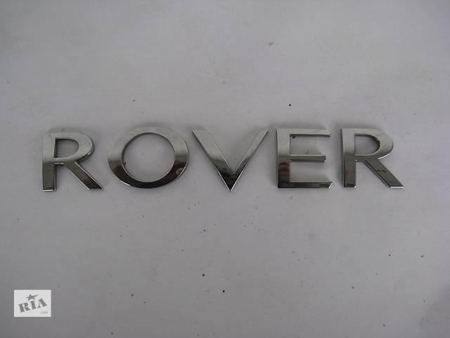 продам Емблема 30мм для Rover бу в Львове