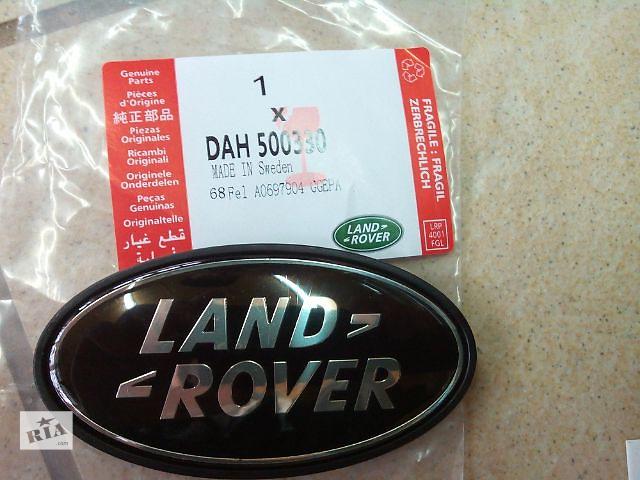 бу Эмблема Land Rover в решетку в Луцке