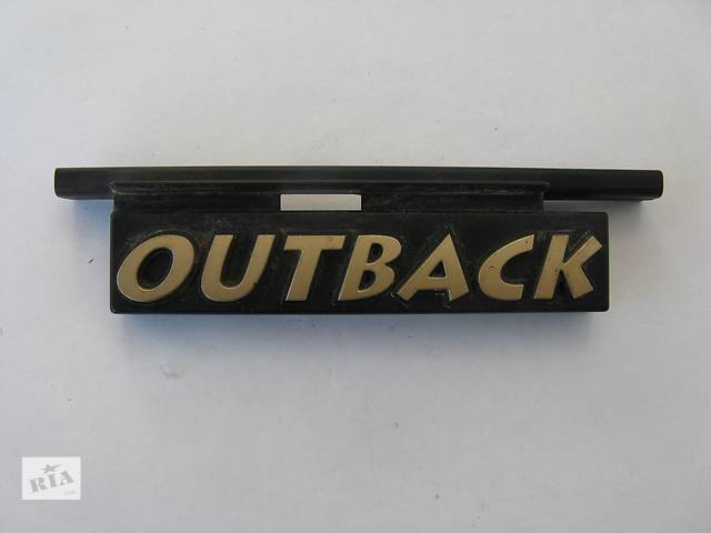продам  емблема outback передня в решітку для subaru outback 95-99р бу в Львове