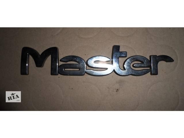 купить бу Эмблема Рено Мастер Renault Master 2003-2010 в Ровно