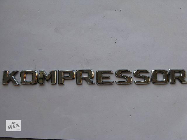 купить бу букви поштучно  KOMPRESSOR 19мм для mercedes в Львове