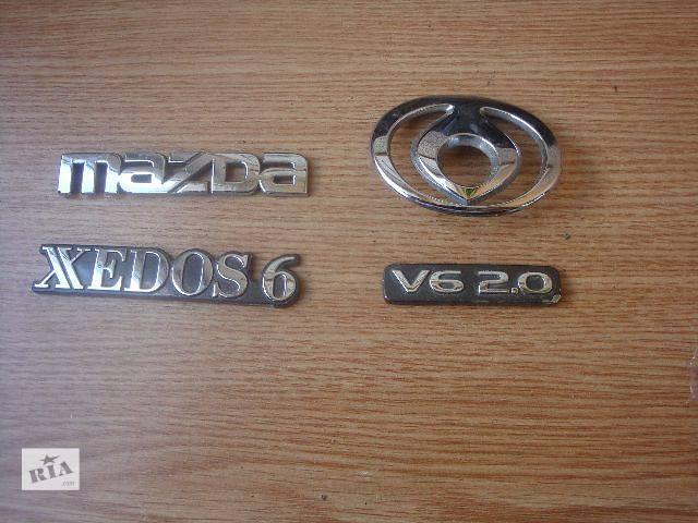 продам эмблемы значки мазда хедокс 6 бу в Львове
