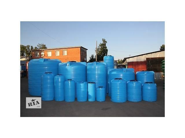 продам Емкости  для воды бу в Киеве