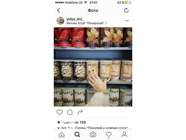 купить бу Энерджи диет   в Украине