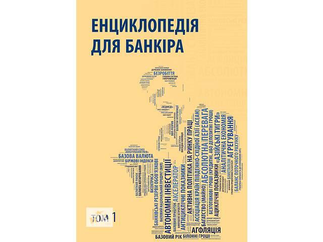 бу Енциклопедія для банкіра Том 1 (теоретична та історична частини) в Львове