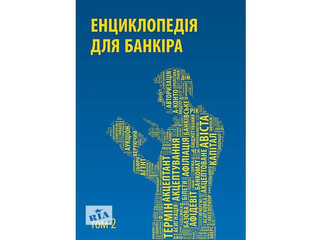 купить бу Енциклопедія для банкіра Том 2 в Львове