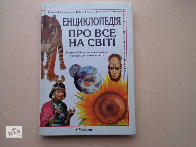 купить бу Энциклопедія про все на свете в Киеве
