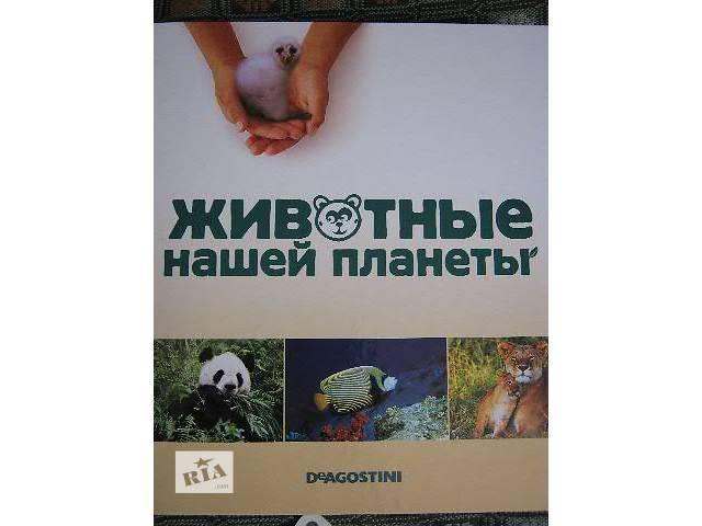 """продам Полная коллекция журнала """"Животные нашей планеты"""" de agostini бу в Николаеве"""