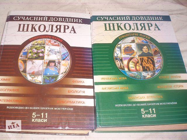 купить бу Энциклопедия для школьника в Ужгороде