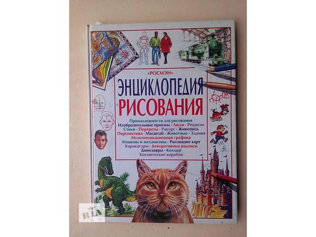 купить бу Энциклопедия рисования. Для детей от 9 лет. Росмэн                                                                       в Киеве