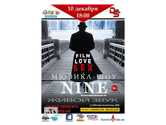 Эпатажный мюзикл-шоу «Nine»- объявление о продаже  в Днепре (Днепропетровске)