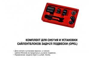 Оборудование для ремонта ходовой