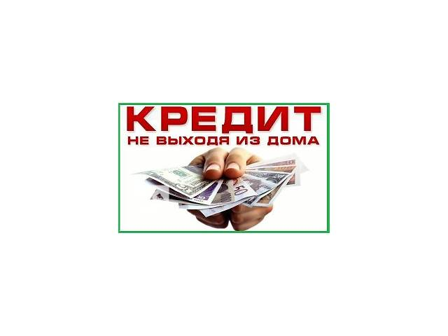 Если у Вас финансовые трудности,мы готовы Вам помочь!Деньги наличными!- объявление о продаже   в Украине