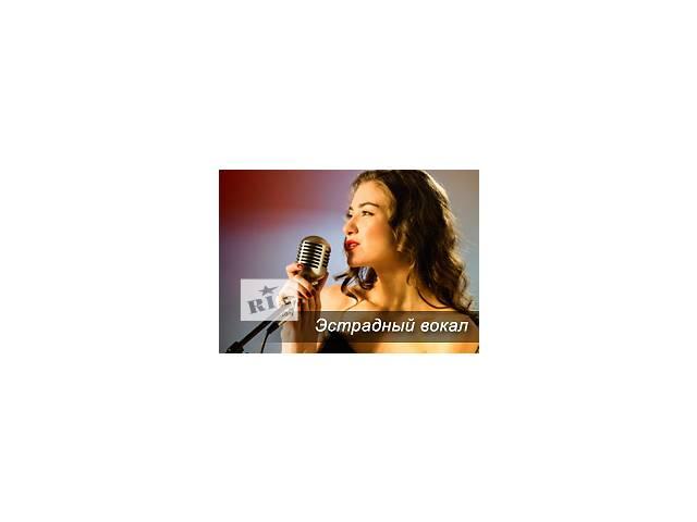бу Эстрадный вокал (профессиональная вокальная подготовка) в Сумах