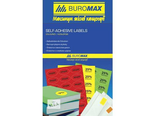 Этикетки самоклеящиеся цветные BuroMax- объявление о продаже   в Украине