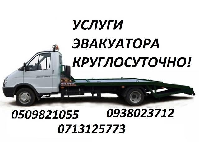 эвакуатор круглосуточно- объявление о продаже  в Донецкой области