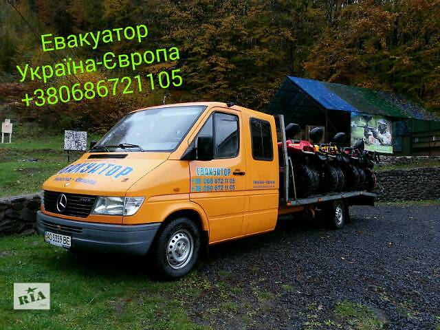 бу Эвакуатор в Ужгороде