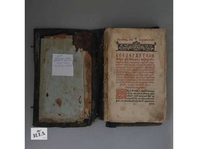 продам Евангелие 1636 года бу в Харькове