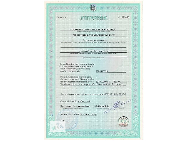 купить бу Эвтаназия(усыпление) животных 067-730-57-37 в Харькове