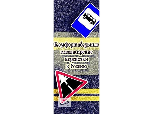 Ежедневные пассажирские перевозки- объявление о продаже   в Украине