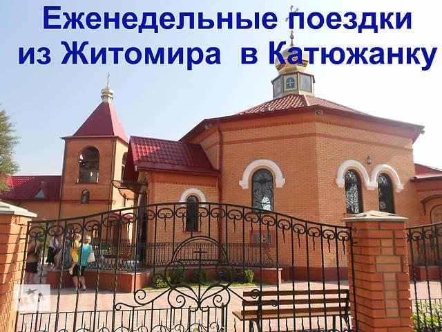 купить бу Еженедельные поездки из Житомира  в Катюжанку   в Украине