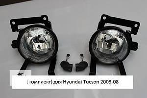 Новые Фары противотуманные Hyundai Tucson