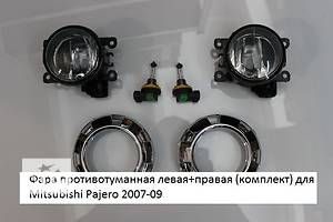 Новые Фары противотуманные Mitsubishi Pajero