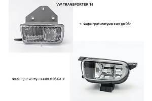 Новые Фары противотуманные Volkswagen T4 (Transporter)