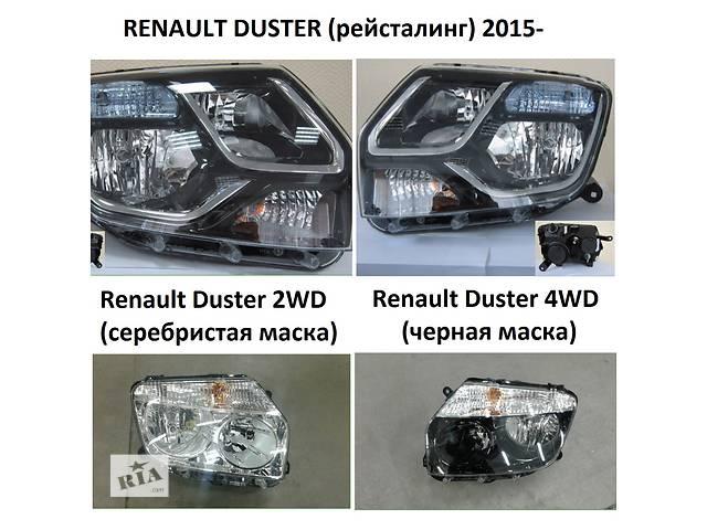 Фара (рейстайлинг) Renault Duster- объявление о продаже  в Запорожье
