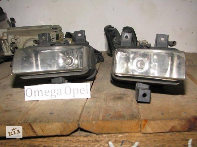 бу Фара противотуманная Легковой Opel Omega C в Киеве