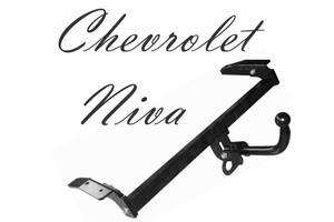 Новые Фаркопы Chevrolet Niva