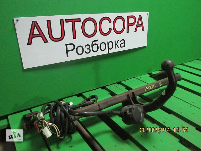 бу Фаркоп для легкового авто Chevrolet Lacetti в Львове