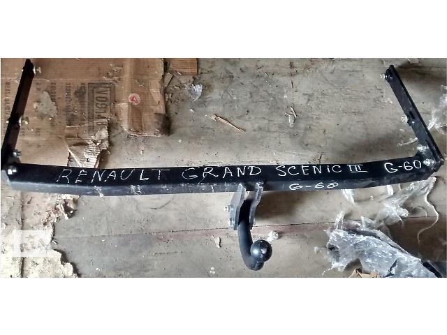 Фаркоп для легкового авто Renault Scenic Рено Скеник Гранд Скеник ориг.- объявление о продаже  в Казатине