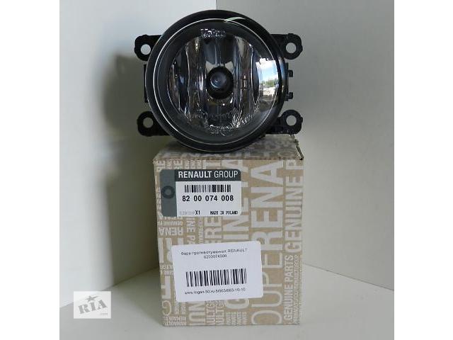 Фара противотуманная Renault Megane, Logan, Sandero, Duster (8200074008)- объявление о продаже  в Киеве