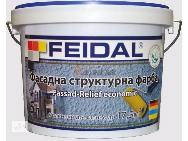 Фасадная рельефная акриловая краска с мелкой кварцевой- объявление о продаже  в Житомире