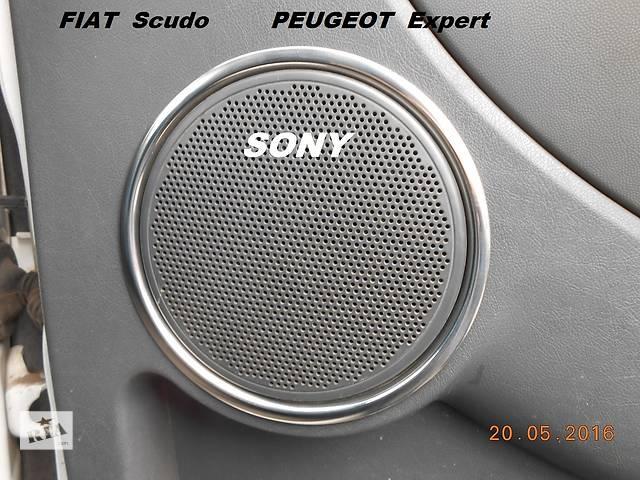 бу Fiat Scudo окантовка решётки динамика в Киеве