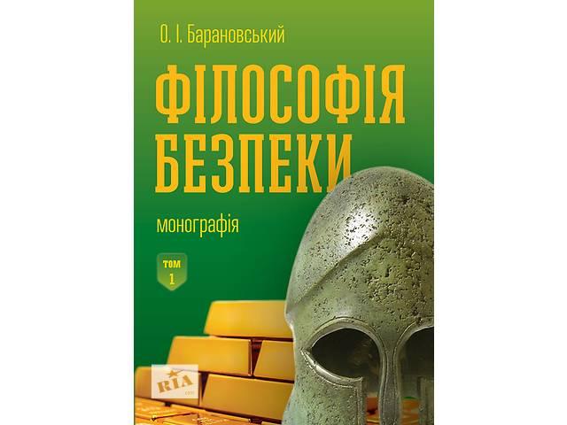 Философия безопасности в 2-х томах- объявление о продаже  в Львове