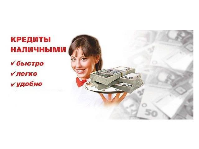 чем кредит наличными без эалога красноярск компост