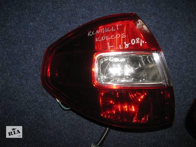 купить бу фонарь задний для Renault Koleos 2009 в Львове