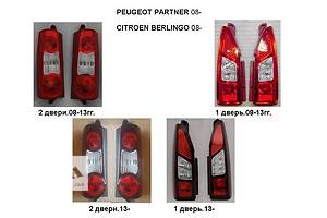 Новые Фонари задние Peugeot Partner груз.