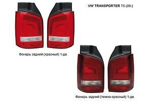 Новые Фонари задние Volkswagen T5 (Transporter)